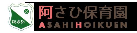 阿さひ保育園 | 社会福祉法人清栄会